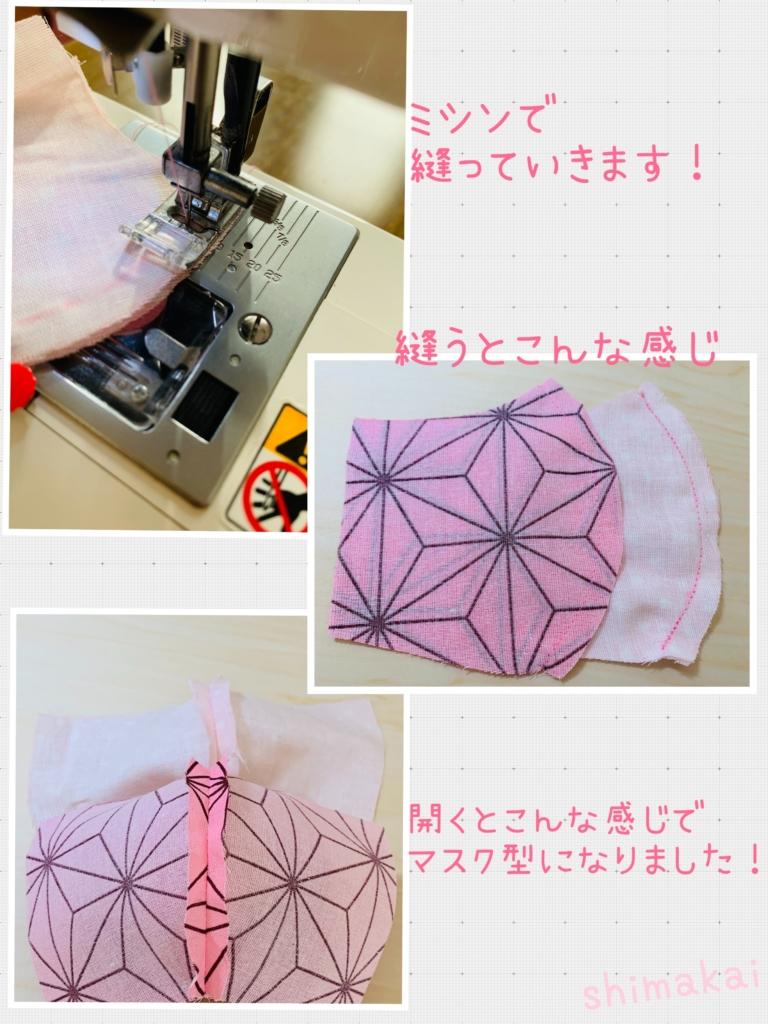 立体マスクの作り方