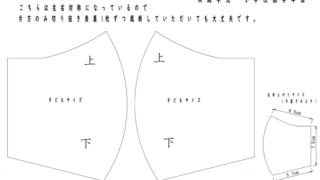 立体マスクの型紙