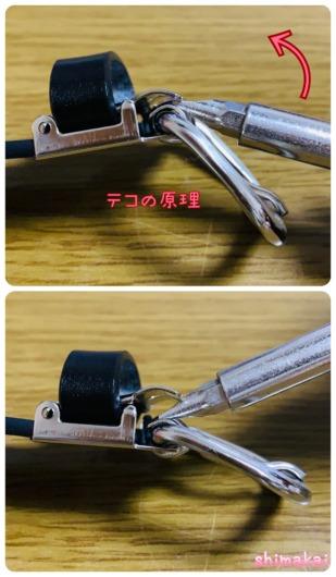 ベルトの切り方、サイズ調整
